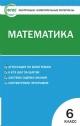Математика 6 кл. Контрольно-измерительные материалы